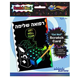 Get Well Scratch Art Card (Refuah Shleimah)