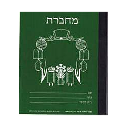Hebrew Composition Book (note-book)