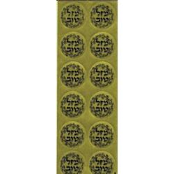 Jewish Mazel Tov Stickers