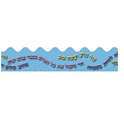 Judaica Good Traits pre-cut trimmers Pack of 10