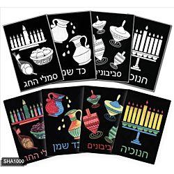 Jewish Color & Rub Stickers Chanukah