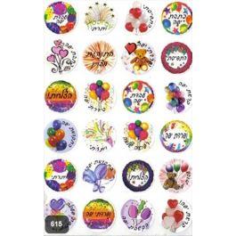 Jewish Classroom Craft Supplies Stickers