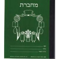 Hebrew Composition Book (note-book) 12/pack