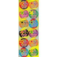 300 Self-Adhesive Jumbo Judaic Stickers Classpack  Rebbe Proud