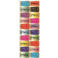 300 Self-Adhesive Jumbo Judaic Stickers Classpack  Gevaldig (20 per sheet)